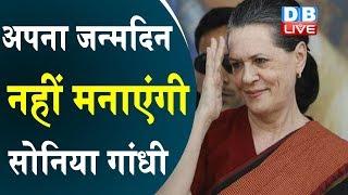 अपना जन्मदिन नहीं मनाएंगी सोनिया गांधी | Congress President Sonia Gandhi birthday | #DBLIVE