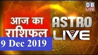 09 Dec 2019 | आज का राशिफल | Today Astrology | Today Rashifal in Hindi | #AstroLive | #DBLIVE
