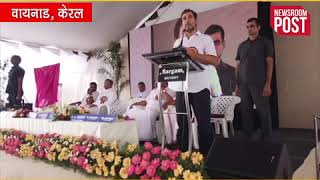 Kerala: राहुल गांधी बोले- पुराने फॉर्मूले के मुताबिक, देश की वास्तविक जीडीपी 2.5 प्रतिशत