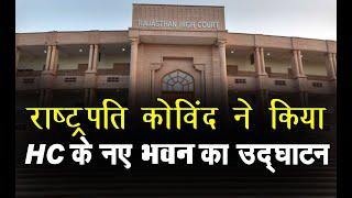 President Ram Nath Kovind) ने Rajasthan High Court के नए भवन का विधिवत उद्घाटन किया | JODHPUR