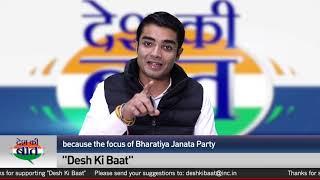 LIVE: Watch Episode 4 of #DeshKiBaat with National Spokesperson Shri Jaiveer Shergill