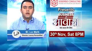 #BUSINESSKIAWAAZ || Luv Malik, Director, Luxury Personified #JANTATV