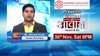 #BUSINESSKIAWAAZ || Shivam Ahuja, Founder, Delhi Angels #JANTATV