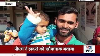 #GUNAAH || #KAITHAL में बच्चा चोरी का वीडियो वायरल