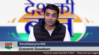 Desh Ki Baat | Jaiveer Shergill on Economic Crisis Under Modi Govt.