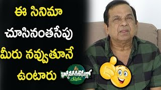 Brahmanandam about Bhagya Nagara Veedhullo Gammathu Movie || Bhavani HD Movies