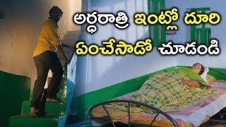 అర్ధరాత్రి ఇంట్లో దూరి ఏంచేసాడో చూడండి | Watch Guppedu Gundenu Thadithe Full Movie on Youtube