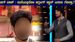 ಬಿಗ್ ಬಾಸ್ : ಮನೆಯಲ್ಲಿರೋ ಹಗ್ಗಿಂಗ್ ಸ್ಟಾರ್ ಯಾರು ಗೊತ್ತಾ.? | In Bigg Boss Kannada Season 7 Hugging Star..?