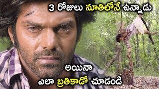 3 రోజులు నూతిలోనే ఉన్నాడు అయినా ఎలా బ్రతికాడో చూడండి | Watch Gajendrudu Full Movie On Youtube