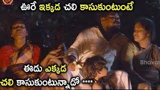 ఊరే ఇక్కడ చలి కాసుకుంటుంటే ఈడు ఎక్కడ చలి కాసుకుంటున్నాడో ** | Watch Gajendrudu Full Movie On Youtube