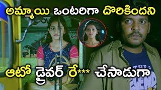 ఆటో డ్రైవర్ రే*** చేసాడుగా | Law Telugu Movie Scenes | Mouryani