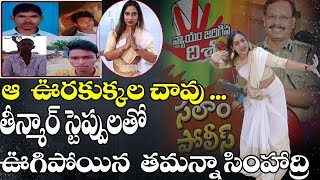 Tamanna Simardri Celebrations Dueto Disha Encounter | Chatanpally Encounter News | Chatanpally