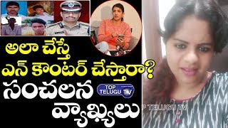 Journalist Swetha Reddy Sensational Comments On Manchu Lakshmi | Chatanpally Encounter | CP Sajjanar