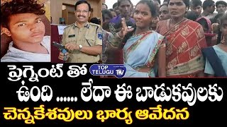 Chennakeshavulu Wife About His Husband | Chatanpally Encounter | Chatanpally Flyover News
