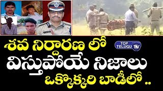 విస్తుపోయే నిజాలు | Chatanpally Encounter | CP VC Sajjanar On Disha Issue | Chatanpally Flyover