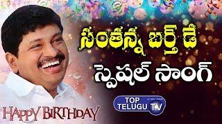 TRS MP Joginapally Santhosh Kumar Birthday Special Song | Green India Challenge | Top Telugu TV