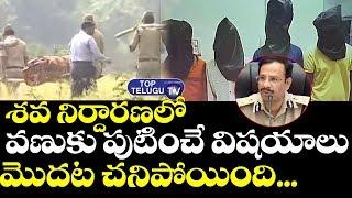 వణుకు పుట్టించే  విషయాలు | Chatanpally Encounter | Chatanpally Flyover | CP VC Sajjanar News
