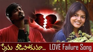 Most Feel Good Song   Latest Love Failure Song in Telugu   Prema   Telugu Songs 2019   Top Telugu TV