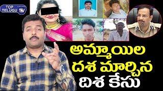 Chatanpally Encounter | Ragavendra Analysis On Disha Issue | Chatanpally Flyover | Top Telugu TV