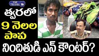 Warangal 9 Months Baby Accused | Chatanpally Encounter | Chatanpally Flyover | CP Sajjanar News