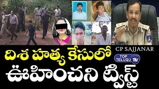 Public Response After Chatanpally Encounter | Cyberabad CP VC Sajjanar Press Meet | Chatanpally News