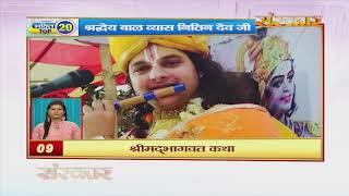 Bhakti Top 20 || 09 December 2019 || Dharm And Adhyatma News || Sanskar