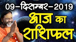 Gurumantra 09 December 2019 - Today Horoscope - Success Key - Paramhans Daati Maharaj