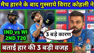 IND vs WI 2nd T20 - 3 Big Reasons Behind India Lost Match, Virat Kohli Press Conference