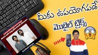 తప్పక ట్రై చేయవలసిన సీక్రెట్ మొబైల్ ట్రిక్స్ || Telugu Tech Tuts
