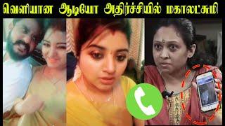 Mahalakshmi and Eshwar affair; Jayashree leaks audio evidence