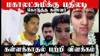 Mahalakshmi husband press meet to reveals the truth of affair