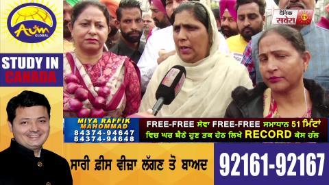 Exclusive: प्याज की बढ़ी कीमतों को लेकर Ludhiana में AAP ने किया Protest
