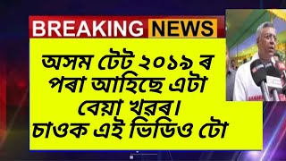Assam TET Latest news 2019....ft. High school, Ruhul360 Official