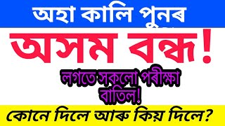 Big Breaking: Assam bond with all B.A, B.Sc,L.L.B etc Exam will be posponded_বাতিল সকলো ধরনৰ পৰীক্ষা