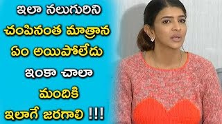 Manchu Lakshmi Sensational Comments On Disha Issue || Bhavani HD Movies