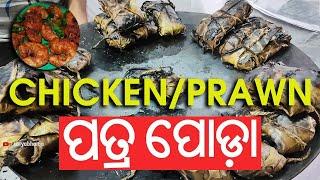 Chicken/Prawn Patra Poda Baked | ଚିକେନ୍/ଚିଙ୍ଗୁଡ଼ି ପତ୍ର ପୋଡା | Desi Style Rare Recipe | Satya Bhanja