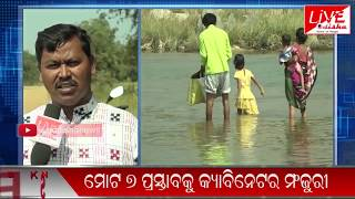 Bridge Problem in Lakhmara, Bargarh