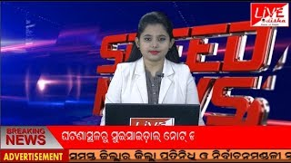 SPEED NEWS 09 12 2019