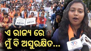 ABVP members slams Odisha Govt in Aakrosh Rally in Bhubaneswar,ଲୋୟର୍ ପିଏମଜି ରେ ଛାତ୍ରଛାତ୍ରୀ ଙ୍କ ଗର୍ଜନ
