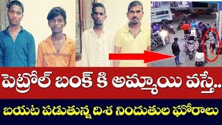 కీచకులు నిజ స్వరూపాలు | Disha Case Latest News | Shadnagar | Chatanpally | Sajjanar | Top Telugu TV