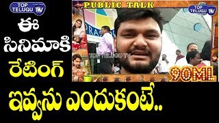 Public talk on 90ml Movie | Public Response On Kartikeya 90ml Movie | Tollywood | Top Telugu TV