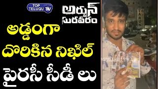 Hero Nikhil Found Piracy CD Of Arjun Suravaram Movie | Public Response On Arjun Suravaram Movie