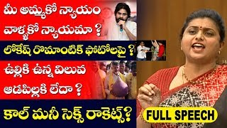 MLA Roja Powerful Speech | Disha Case | Balakrisha | Chandrababu | Pawan Kalyan | Top Telugu TV