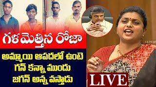 MLA ROJA Emotional Speech Over Disha Case | Shadnagar Lady Doctor Disha | AP Assembly LIVE