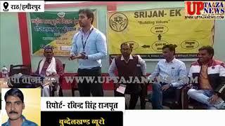 राठ के कैंथी गांव में सृजन संस्था द्वारा एक दिवसीय कार्यशाला किया आयोजन