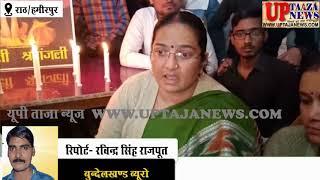 राठ में श्रद्धांजलि सभा में सरकार के खिलाफ भड़के सपाई