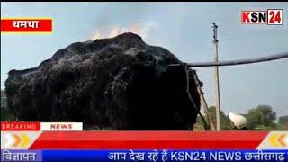 दुर्ग/धमधा/ग्राम गोडवानी में गोठान के लिए पैरा ले जा रहे ट्रैक्टर के ट्रॉली में अचानक लगी आग..