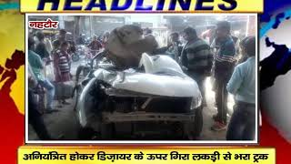 NEWS ABHITAK HEADLINES 07.12.2019