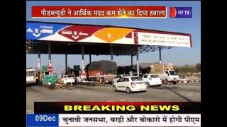 fastag on state highways | स्टेट हाईवे पर फास्ट टैग लागू करने को लेकर संयश | Jan TV