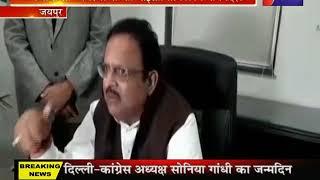 Dr. Raghu Sharma   चिकित्सा मंत्री डॉ रघु शर्मा ने अधिकारियों को दिए माइक्रोमोनेटरिंग के निर्देश